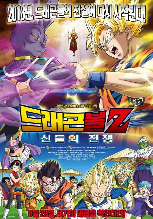 드래곤볼Z : 신들의 전쟁 포스터 새창
