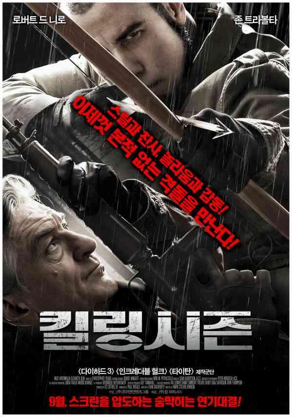 킬링시즌 포스터 새창