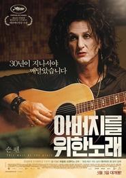 아버지를 위한 노래 포스터