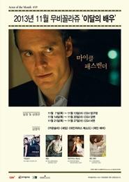 무비꼴라쥬 이달의 배우 - 마이클 패스벤더 포스터