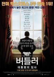 버틀러: 대통령의 집사 포스터