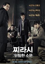 찌라시 : 위험한 소문 포스터