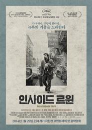 인사이드 르윈 포스터