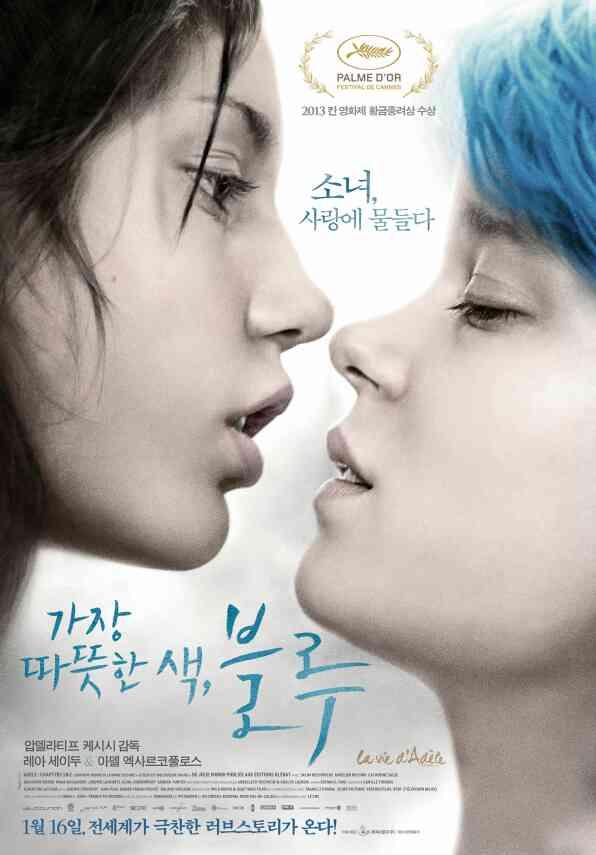 가장 따뜻한 색, 블루 포스터 새창