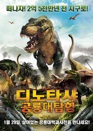 디노타샤:공룡대탐험 포스터