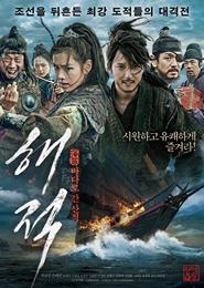 해적: 바다로 간 산적 포스터