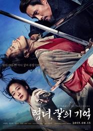 협녀, 칼의 기억 포스터