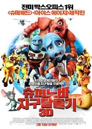 슈퍼노바 지구 탈출기  포스터