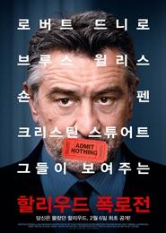 할리우드 폭로전 포스터