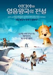 이디야와 얼음왕국의 전설 포스터
