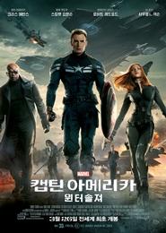 캡틴 아메리카: 윈터 솔져 포스터