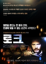 로크 포스터