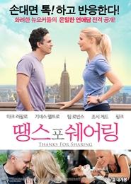 땡스 포 쉐어링 포스터