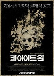 콰이어트 원 포스터