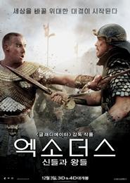 엑소더스: 신들과 왕들 포스터