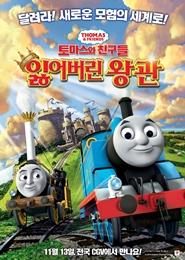 토마스와친구들-잃어버린왕관 포스터