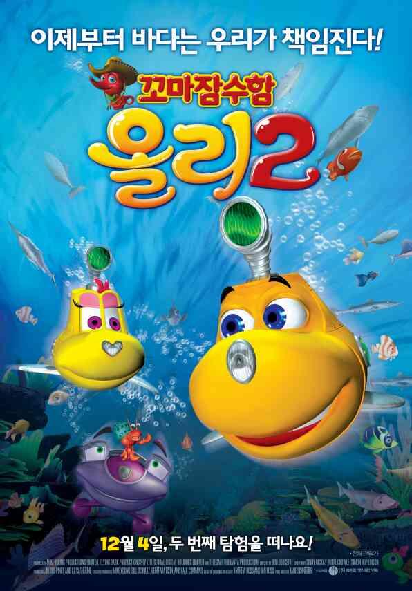 꼬마잠수함 올리2 포스터 새창