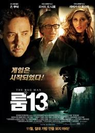룸13 포스터