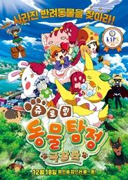 쥬로링 동물탐정 극장판 포스터