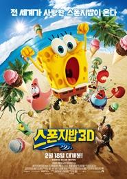 스폰지밥3D 포스터