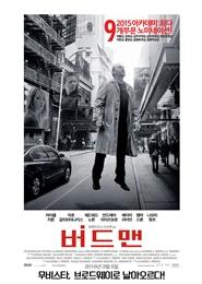 (MCFF)버드맨 포스터