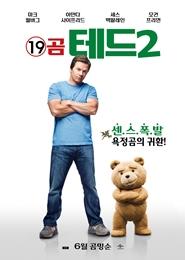 19곰 테드 2 포스터