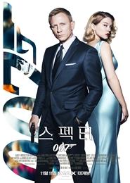 007 스펙터 포스터