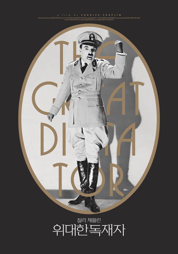 위대한 독재자 포스터