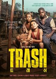 트래쉬 포스터