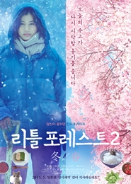 리틀 포레스트2: 겨울과 봄 포스터