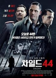 차일드 44 포스터