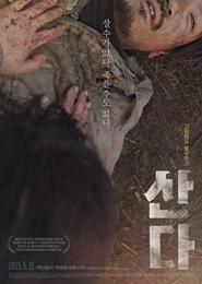 산다 포스터