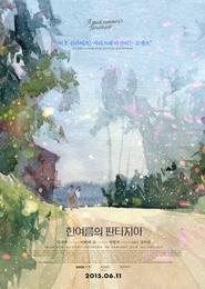 한여름의 판타지아 포스터