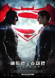 배트맨 대 슈퍼맨: 저스티스의 시작 포스터