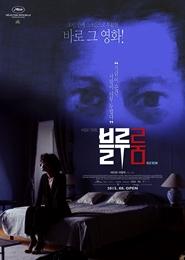 블루 룸 포스터