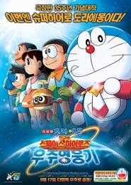 극장판 도라에몽 : 진구의 우주영웅기~스페이스 히어로즈~ 포스터