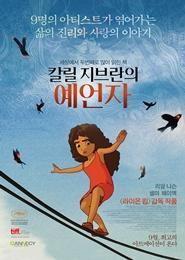 칼릴 지브란의 예언자 포스터