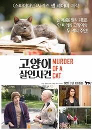 고양이 살인사건 포스터