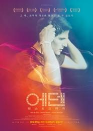 에덴: 로스트 인 뮤직 포스터