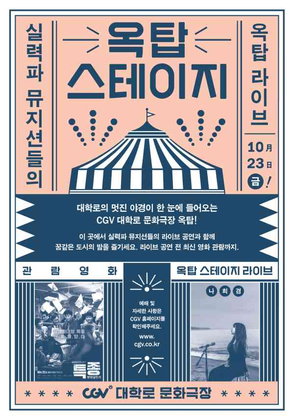 (옥탑스테이지)특종-량첸살인기 포스터 새창