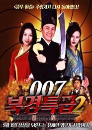 007북경특급2 포스터