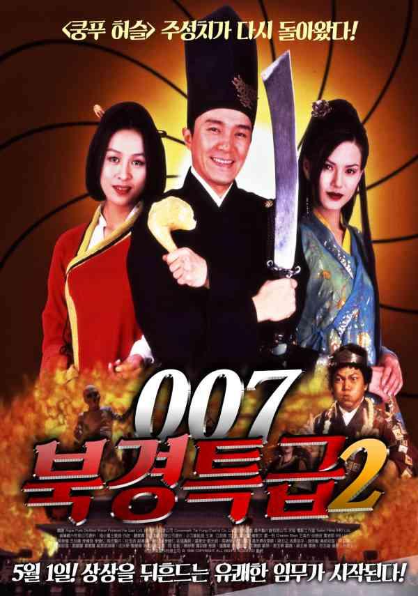 007북경특급2 포스터 새창