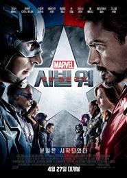캡틴 아메리카: 시빌 워 포스터