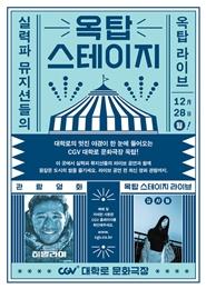 옥탑스테이지(김사월) + 히말라야 포스터