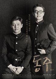 동주 포스터