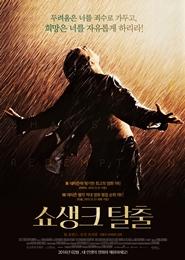 쇼생크 탈출 포스터
