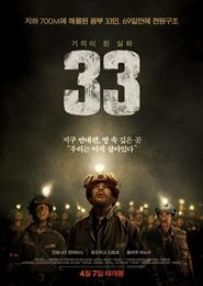 33 포스터
