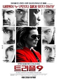 트리플 9 포스터