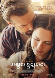 사랑과 음악사이 포스터