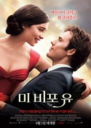 미 비포 유 포스터